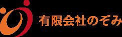 大津市のデイサービスは笑顔になれる介護を提供する有限会社のぞみ